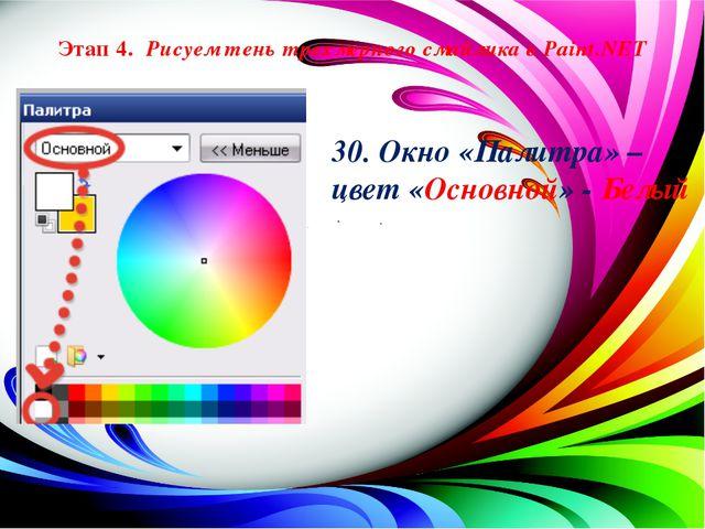 Этап 4. Рисуем тень трехмерного смайлика в Paint.NET 30. Окно «Палитра» – цв...