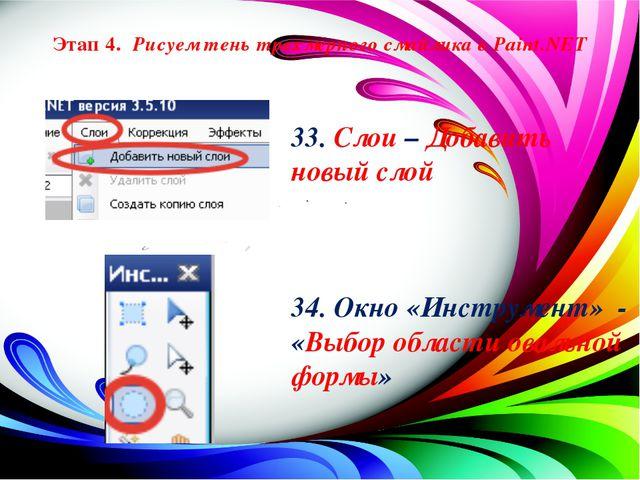 Этап 4. Рисуем тень трехмерного смайлика в Paint.NET 33. Слои – Добавить нов...