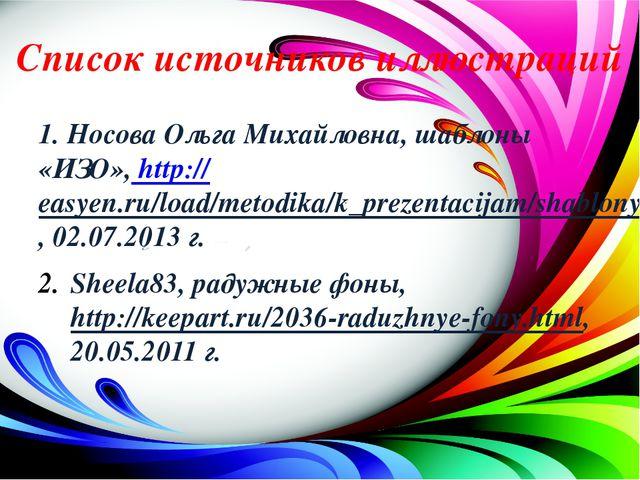 1. Носова Ольга Михайловна, шаблоны «ИЗО», http://easyen.ru/load/metodika/k_p...