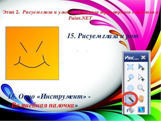 15. Рисуем глаза и рот Этап 2. Рисуем глаза и улыбку смешного трехмерного см...