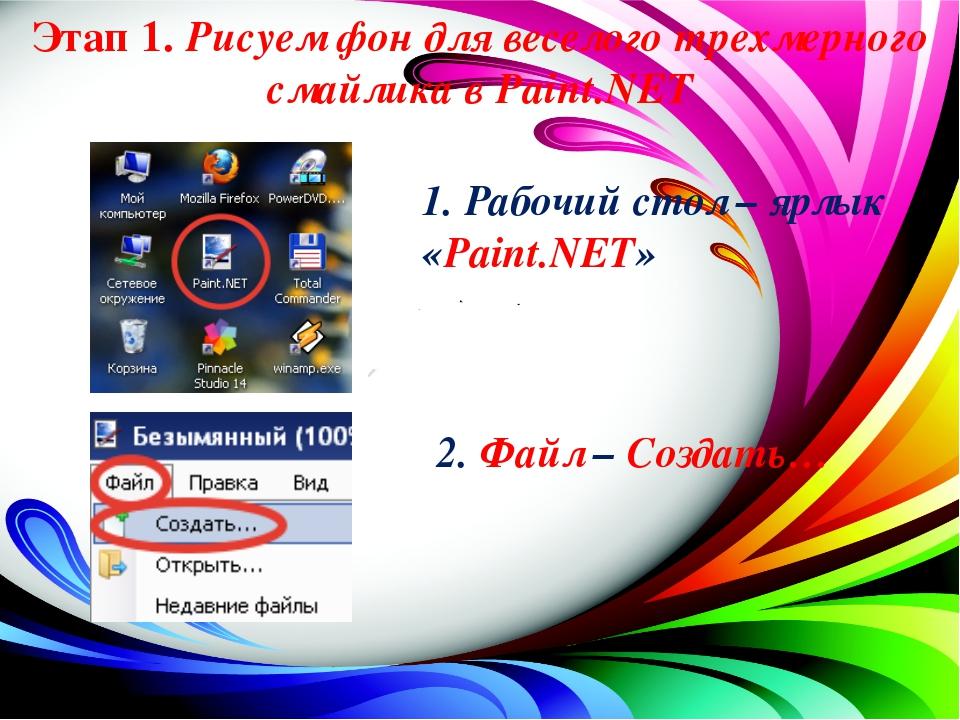 Этап 1. Рисуем фон для веселого трехмерного смайлика в Paint.NET 1. Рабочий с...