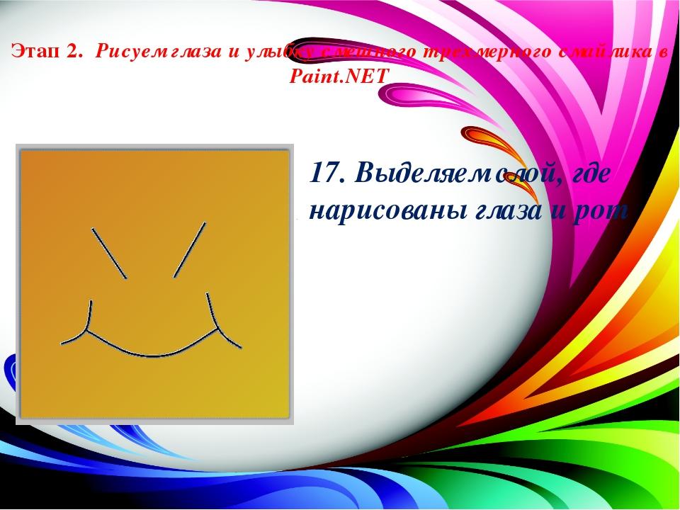 17. Выделяем слой, где нарисованы глаза и рот Этап 2. Рисуем глаза и улыбку...
