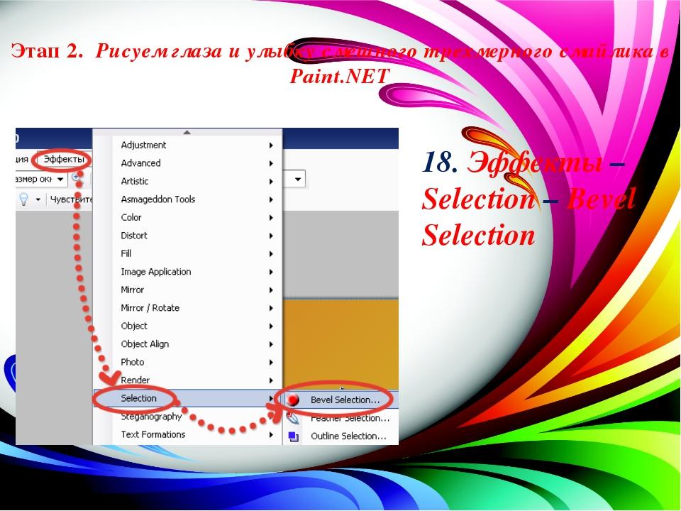 Этап 2. Рисуем глаза и улыбку смешного трехмерного смайлика в Paint.NET 18....