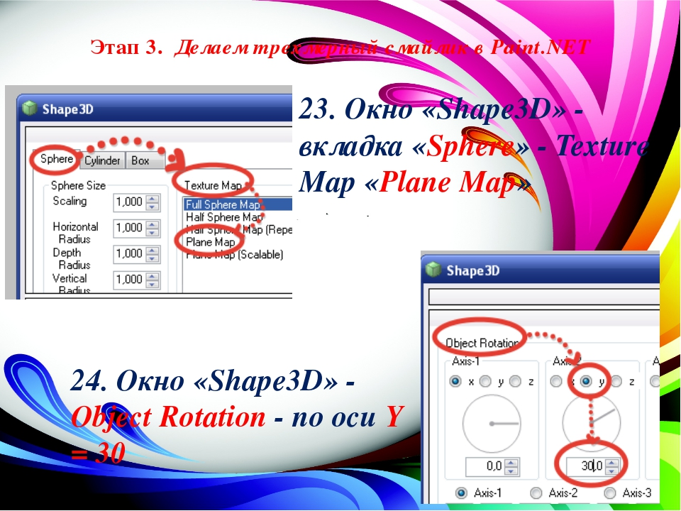 Этап 3. Делаем трехмерный смайлик в Paint.NET 23. Окно «Shape3D» - вкладка «...
