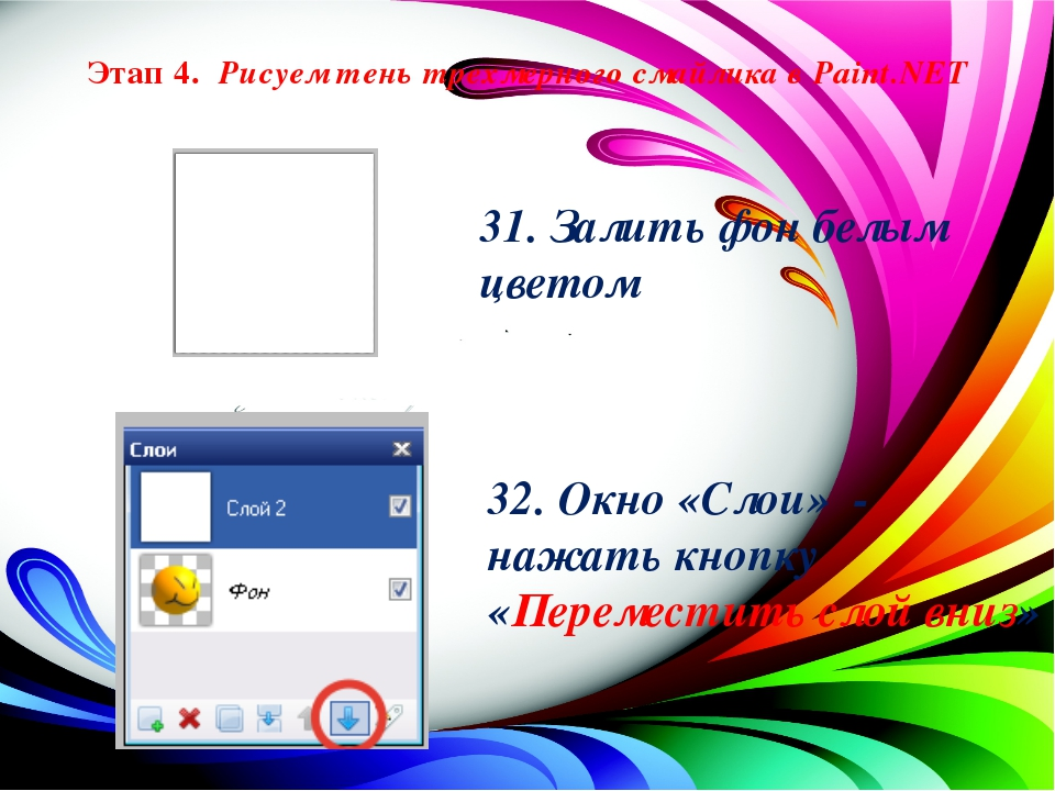Этап 4. Рисуем тень трехмерного смайлика в Paint.NET 31. Залить фон белым цв...