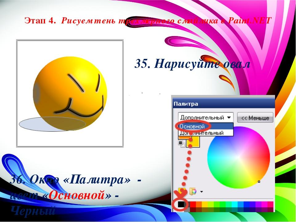 Этап 4. Рисуем тень трехмерного смайлика в Paint.NET 35. Нарисуйте овал 36....