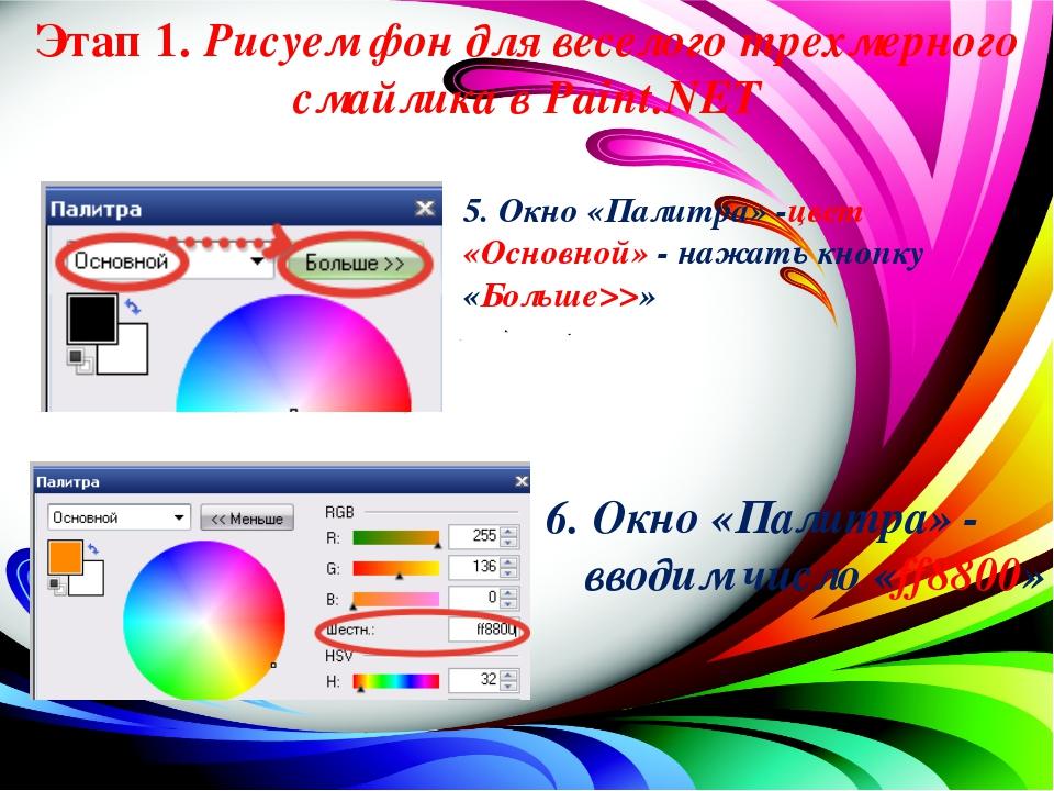 5. Окно «Палитра» -цвет «Основной» - нажать кнопку «Больше>>» Этап 1. Рисуем...