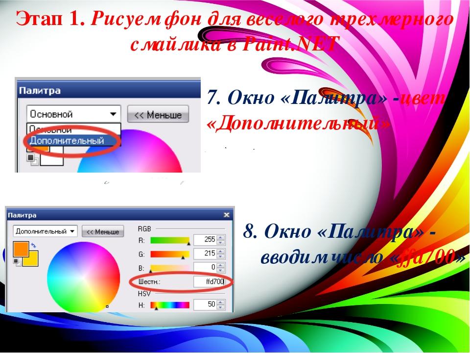 7. Окно «Палитра» -цвет «Дополнительный» Этап 1. Рисуем фон для веселого трех...