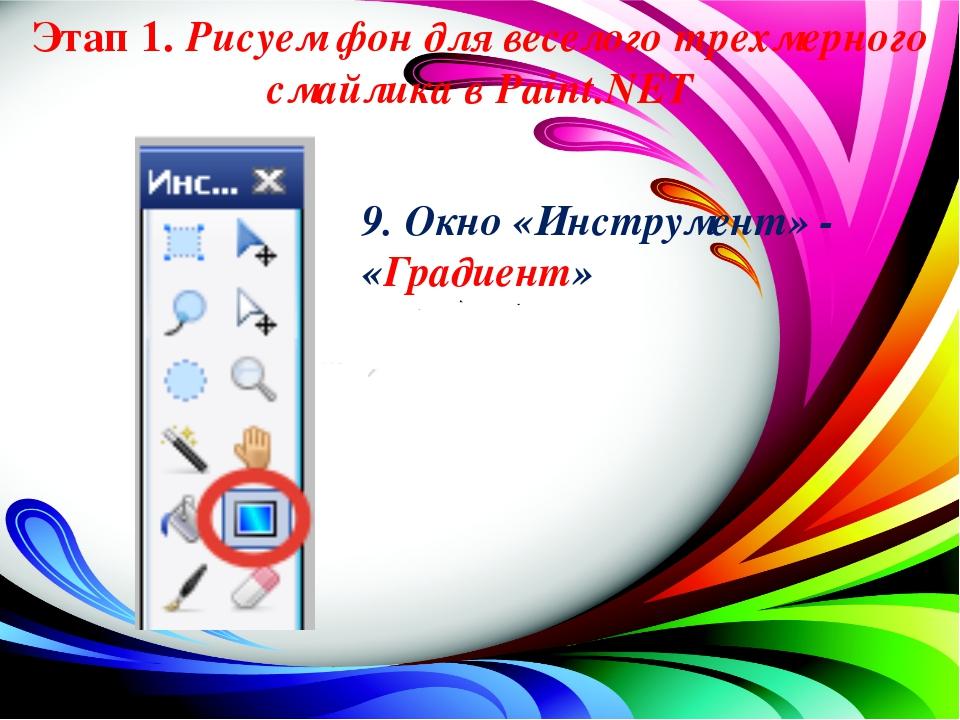 9. Окно «Инструмент» - «Градиент» Этап 1. Рисуем фон для веселого трехмерного...