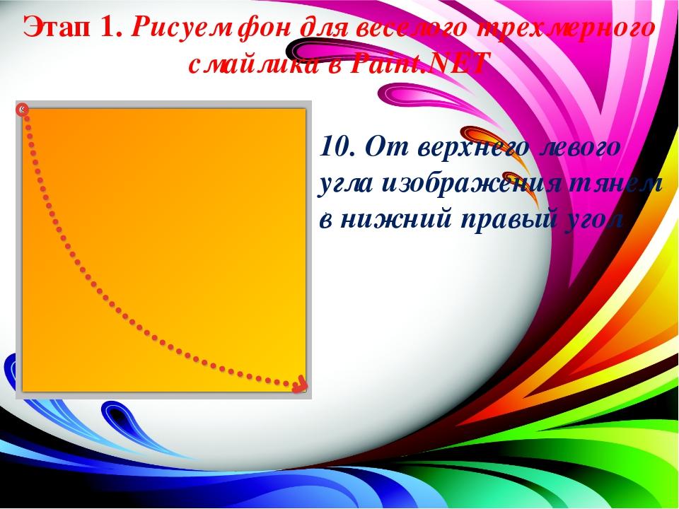 10. От верхнего левого угла изображения тянем в нижний правый угол Этап 1. Ри...