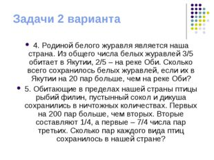 Задачи 2 варианта 4. Родиной белого журавля является наша страна. Из общего ч