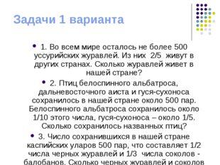 Задачи 1 варианта 1. Во всем мире осталось не более 500 уссурийских журавлей.
