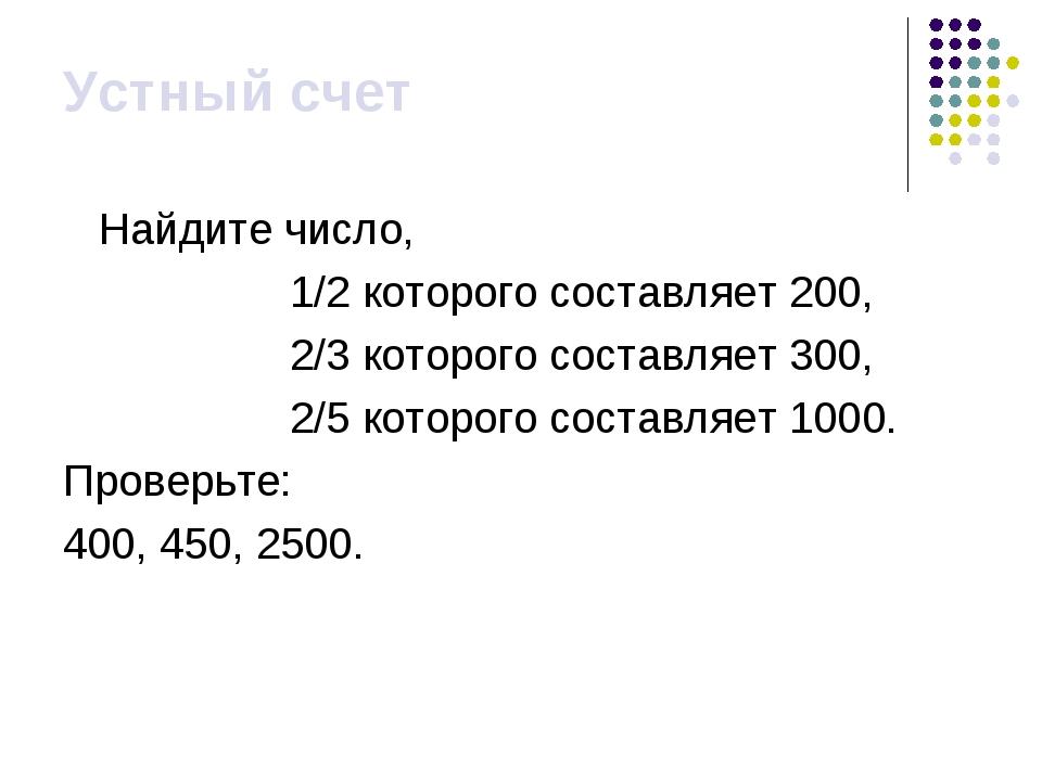 Устный счет Найдите число, 1/2 которого составляет 200, 2/3 которого составля...
