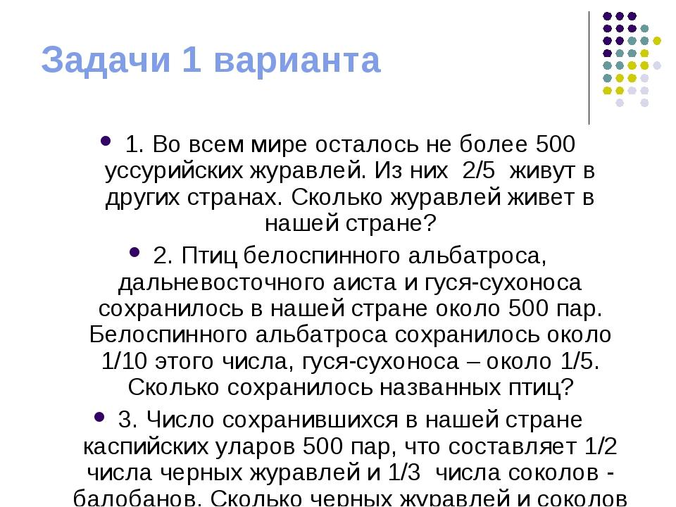 Задачи 1 варианта 1. Во всем мире осталось не более 500 уссурийских журавлей....