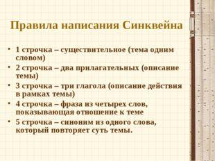 Правила написания Синквейна 1 строчка – существительное (тема одним словом) 2