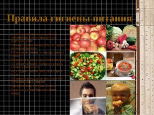 Правила гигиены питания Большая часть пищи должна употребляться в вареном или