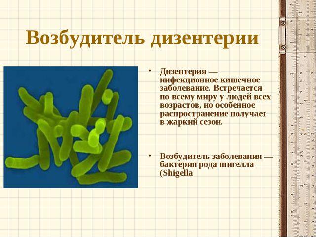 Возбудитель дизентерии Дизентерия— инфекционное кишечное заболевание. Встреч...