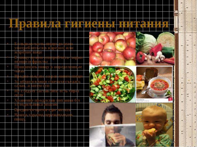 Правила гигиены питания Большая часть пищи должна употребляться в вареном или...