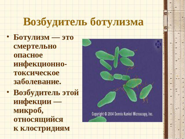 Возбудитель ботулизма Ботулизм— это смертельно опасное инфекционно-токсическ...