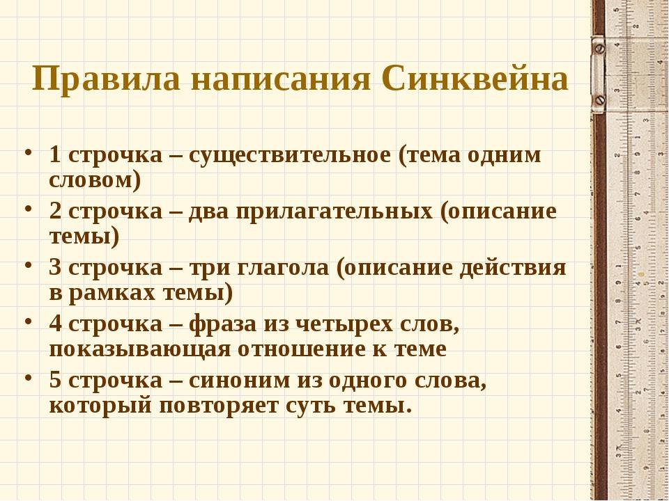 Правила написания Синквейна 1 строчка – существительное (тема одним словом) 2...