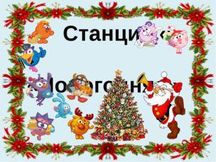 Станция « «Новогодняя»