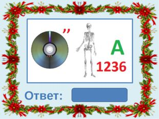 Ответ: дискета