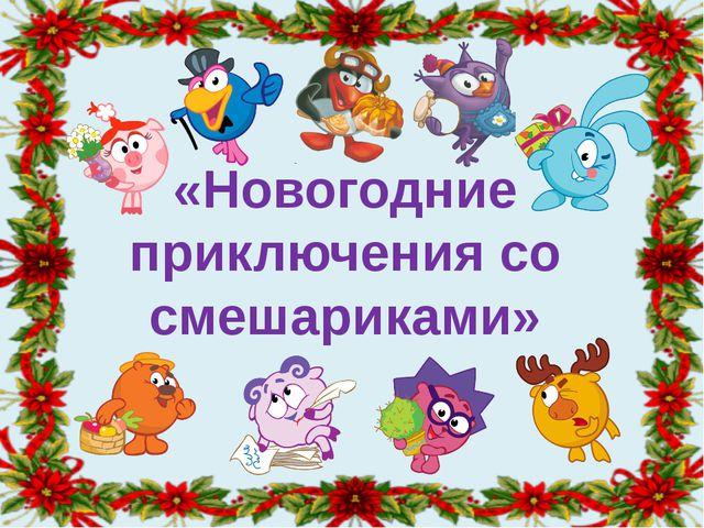 «Новогодние приключения со смешариками»