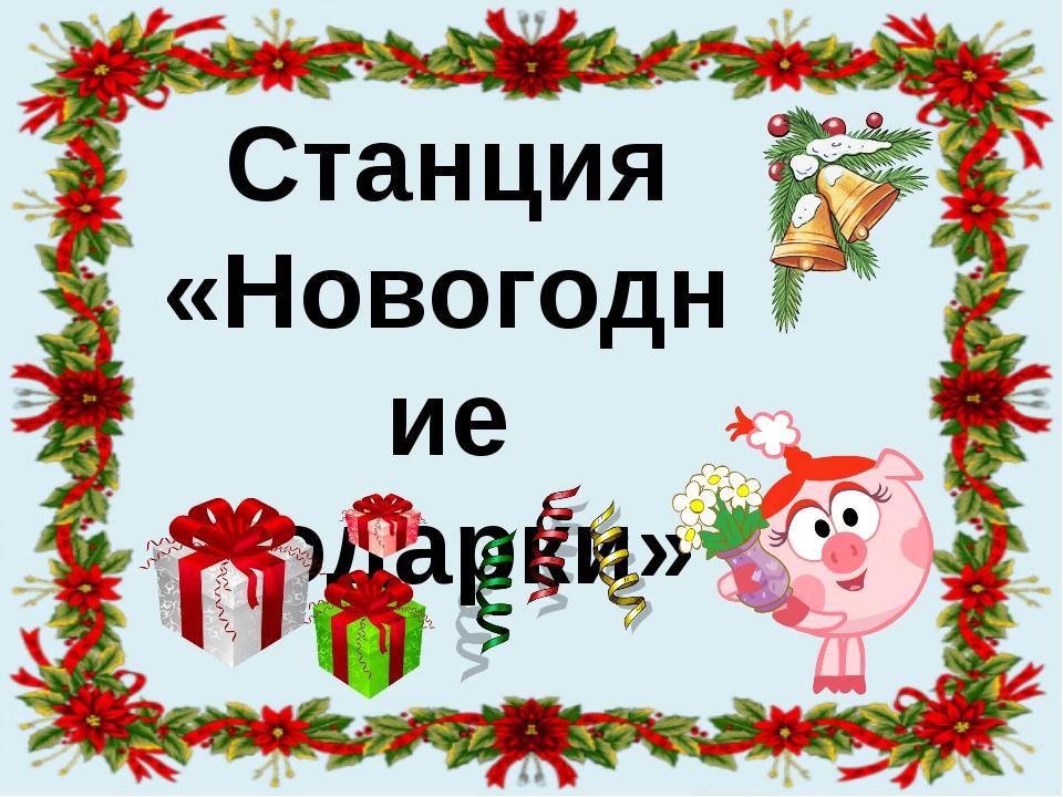 Станция «Новогодние подарки»