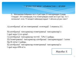 ӨЗГЕРІСТЕР МЕН ҚАТЫНАСТАР: ҮЛГІЛЕР Математика бойынша тест сұрақтары 25 тапс
