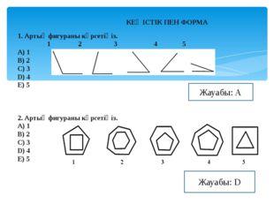 1. Артық фигураны көрсетіңіз.  1 2 3 4 5 A) 1 B) 2 C) 3 D) 4 E) 5 2. Артық