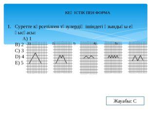 Суретте көрсетілген түзулердің ішіндегі ұзындығы ең қысқасы: А) 1 B) 2 C) 3