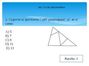 2. Суретте көрсетілген үшбұрыштардың ең көп саны: A) 5 B) 7 C) 9 D) 11 E) 13
