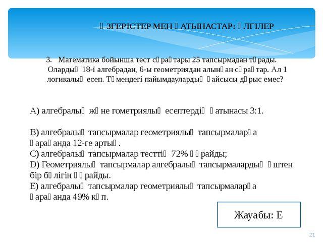 ӨЗГЕРІСТЕР МЕН ҚАТЫНАСТАР: ҮЛГІЛЕР Математика бойынша тест сұрақтары 25 тапс...