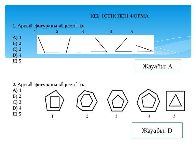 1. Артық фигураны көрсетіңіз.  1 2 3 4 5 A) 1 B) 2 C) 3 D) 4 E) 5 2. Артық...