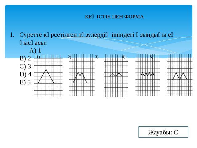 Суретте көрсетілген түзулердің ішіндегі ұзындығы ең қысқасы: А) 1 B) 2 C) 3...