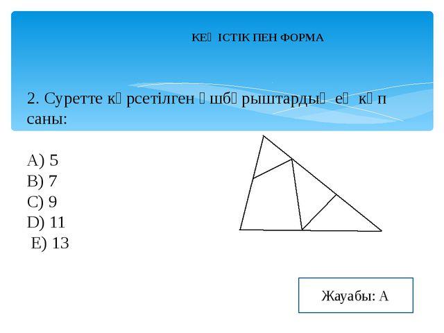 2. Суретте көрсетілген үшбұрыштардың ең көп саны: A) 5 B) 7 C) 9 D) 11 E) 13...
