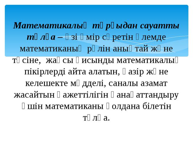 Математикалық тұрғыдан сауатты тұлға – өзі өмір сүретін әлемде математиканың...