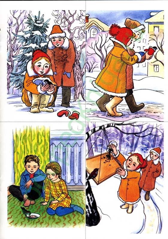 предметные сюжетные картинки серии сюжетных картин для составления рассказов словам жены