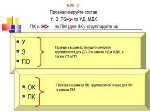 Проверка в рамках текущего контроля, группируются для ДЗ, Э в рамках УД и МДК