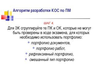 Алгоритм разработки КОС по ПМ ШАГ 4. Для ЭК сгруппируйте те ПК и ОК, которые