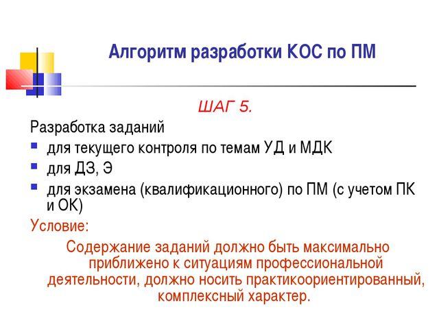Алгоритм разработки КОС по ПМ ШАГ 5. Разработка заданий для текущего контроля...