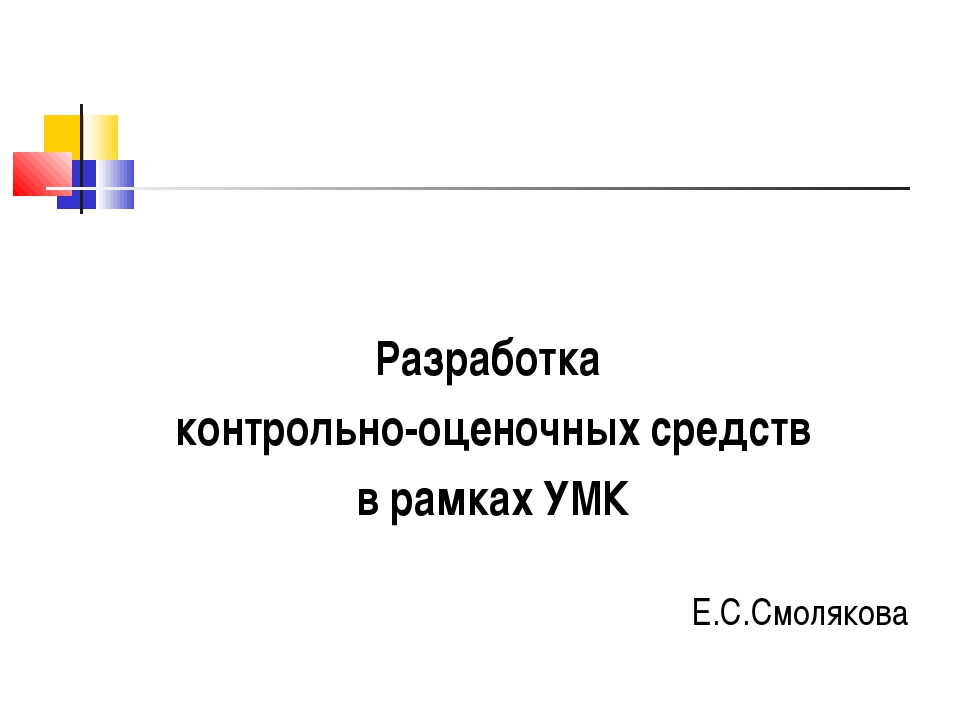 Разработка контрольно-оценочных средств в рамках УМК Е.С.Смолякова
