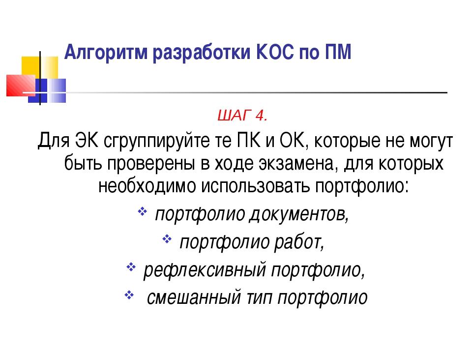 Алгоритм разработки КОС по ПМ ШАГ 4. Для ЭК сгруппируйте те ПК и ОК, которые...
