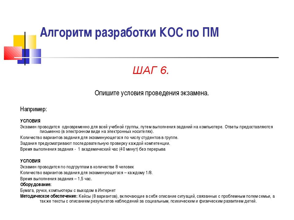 Алгоритм разработки КОС по ПМ ШАГ 6. Опишите условия проведения экзамена. Нап...
