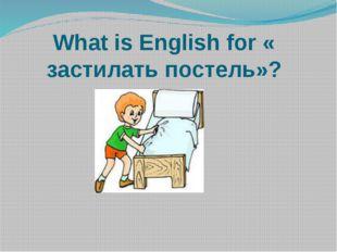 What is English for « застилать постель»?