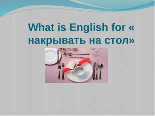 What is English for « накрывать на стол»
