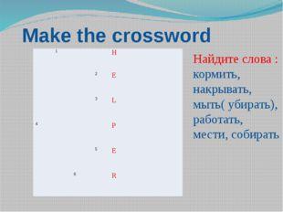 Make the crossword Найдите слова : кормить, накрывать, мыть( убирать), работа