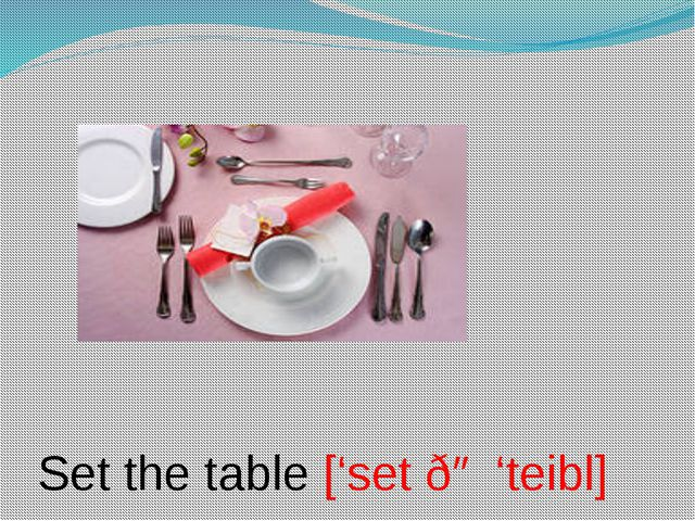 Set the table ['set ðə 'teibl]