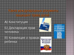 Какие международные документы защищают права детей . А) Конституция Б) Деклар