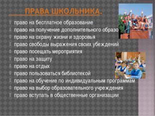 право на бесплатное образование право на получение дополнительного образовани